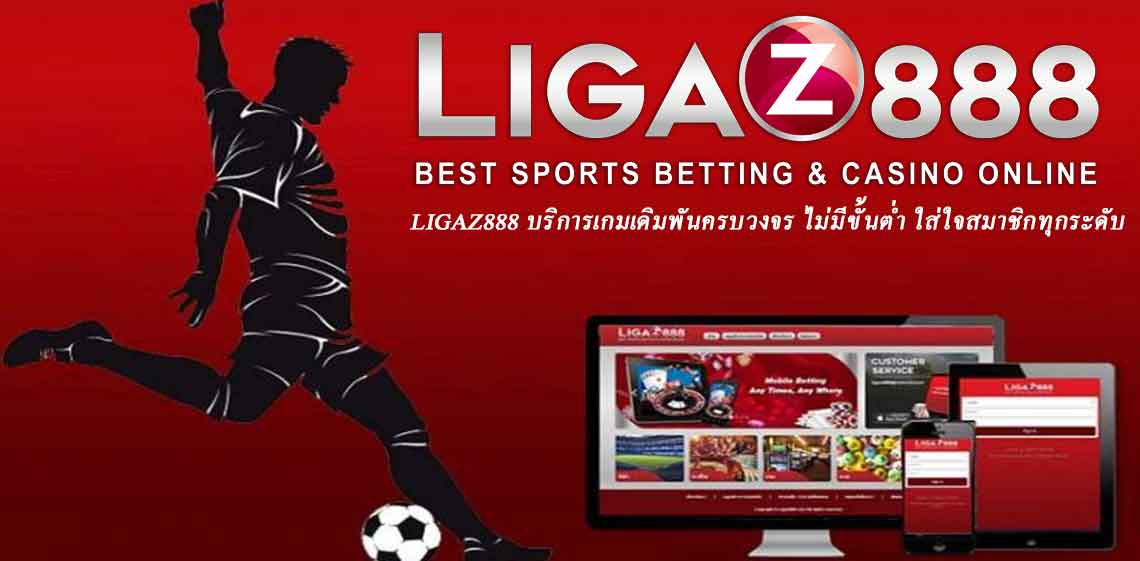 ligaz888-Complete-betting-service-no-minimum-paying-attention-to-members-of-all-levels